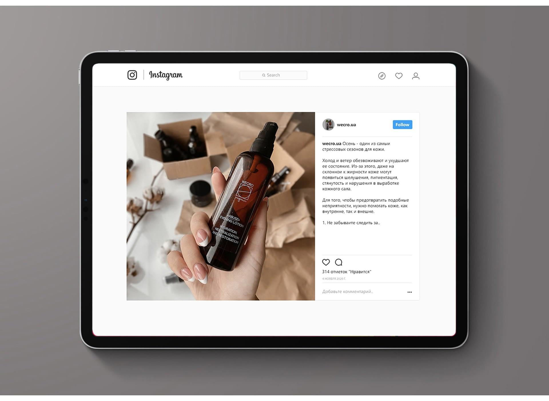 Instagram social marketing example